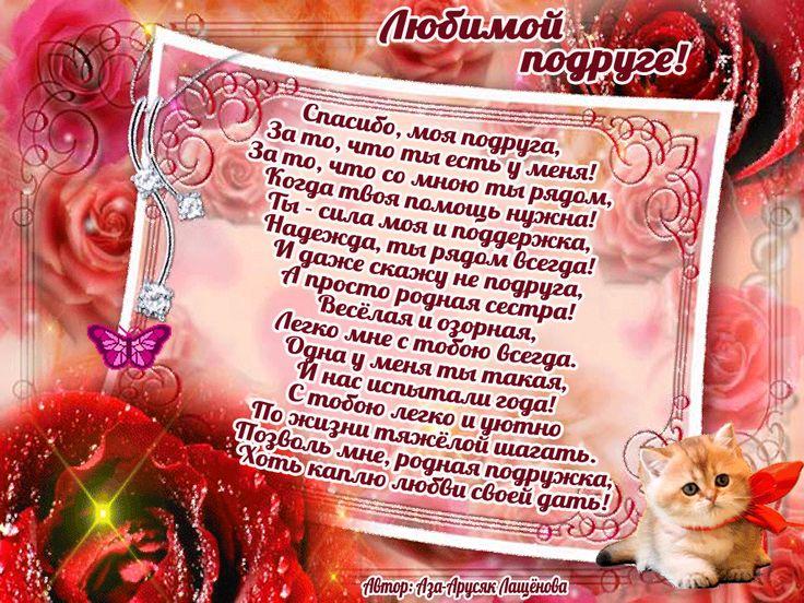 Стихи для любимой подружке на день рождения до слез