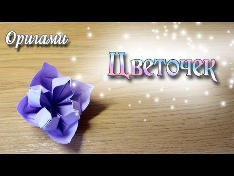 ПИОНЫ ОРИГАМИ ЦВЕТЫ ORIGAMI - YouTube