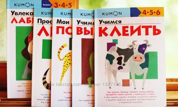 Сканы рабочие тетради kumon Кумон 81 книга на русском хорошего качества - KidStaff