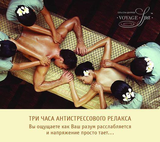 ЧУВСТВЕННЫЙ ВЕЧЕР ВДВОЕМ Запланируйте на выходные отдых себе с любимым! Спа-центр «Вояж Спа» предлагает Вам 12 вариантов программ для двоих: - Медовая романтика - Азиатский спа - Шоколадная сказка для двоих - Ритуал спа для двоих - Шоколадный рай для двоих  -Романтический вечер вдвоем - Оранжевые поцелуи - Лед и пламя - Массажи горящими свечами - Экзотик спа - Тай спа для двоих - Испанский спа для двоих ✆ (044) 592-40-07 ✆ (095) 794-66-84 #spa #salon #beauty #health #care #relax #skin #body