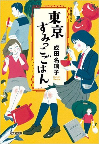 Amazon.co.jp: 東京すみっこごはん (光文社文庫) 電子書籍: 成田 名璃子: Kindleストア