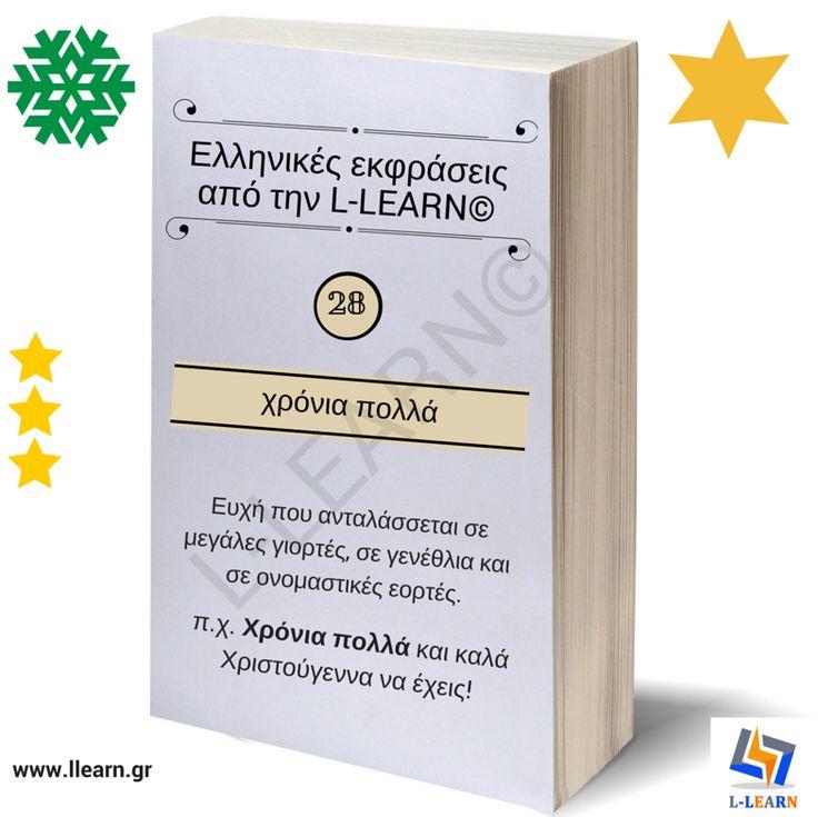 Χρόνια πολλά.  #ελληνικές #εκφράσεις #Ελληνικά #ελληνική #γλώσσα #greek #phrases #Greek #greek #language #LLEARN