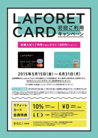 館内からのお知らせ : LAFORET CARD 初回ご利用キャンペーン - ラフォーレ原宿