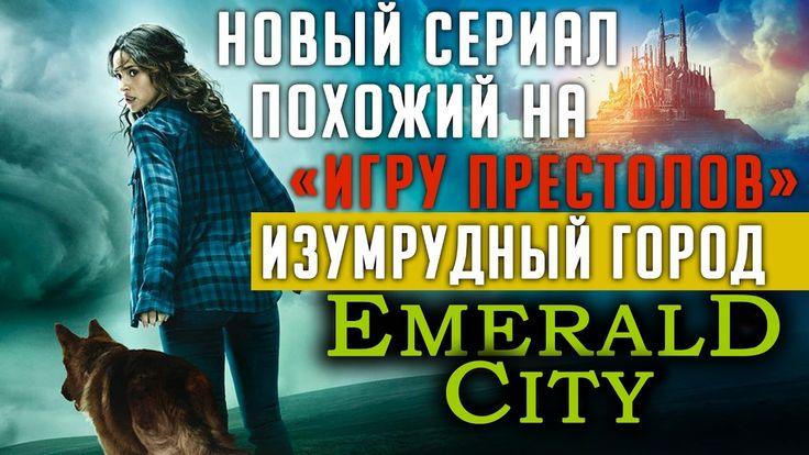 Новый хороший сериал схожий с Игрой Престолов - Изумрудный город (Emeral...