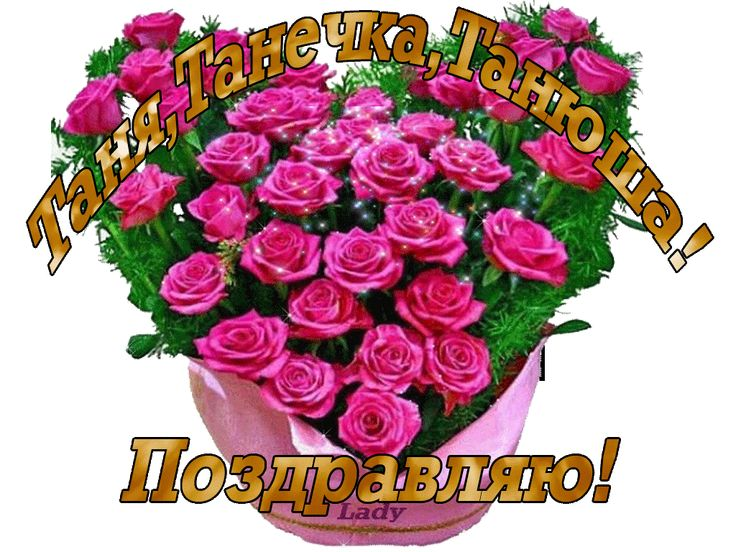 """Музыкальная открытка """"В Татьянин день тебе желаю Я отдохнуть от всех забот, И всей душою поздравляю – Пускай всегда тебе везет."""