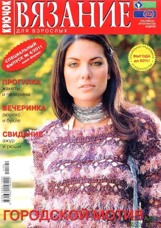 Вязание для взрослых. Крючок. Спецвыпуск № 4 2011 - Вязание для взрослых…