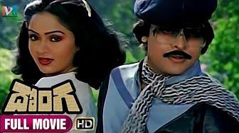 Adavi Donga Latest Telugu Full Movie    Chiranjeevi, Radha    2016 - YouTube