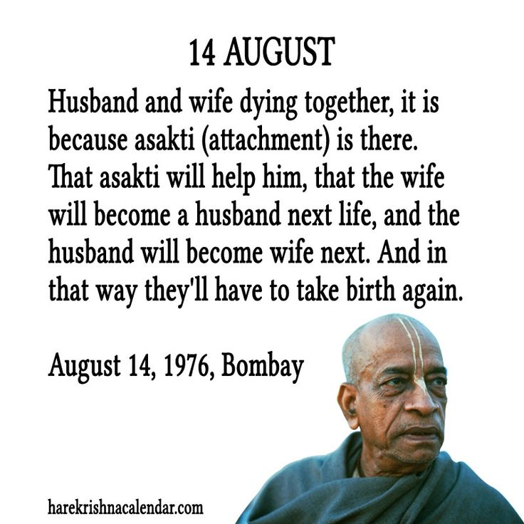 14 August  For full quote go to: http://quotes.iskcondesiretree.com/14-august/  Subscribe to Hare Krishna Quotes: http://harekrishnaquotes.com/subscribe/