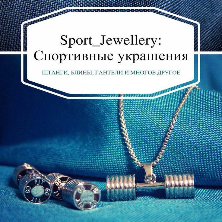 https://vk.com/sport_jewellery