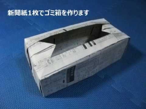 新聞紙1枚で作るゴミ箱No.39 - YouTube