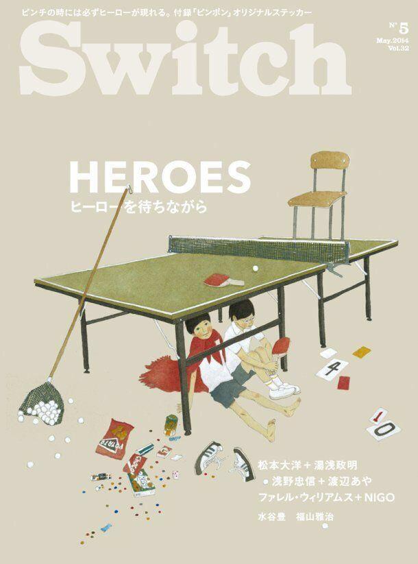 Switch 2014.5