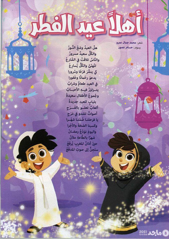 مدونة حي بن يقظان أهلا عيد الفطر قصيدة للأطفال بقلم محمد جمال عمر Blog Blog Posts Poster