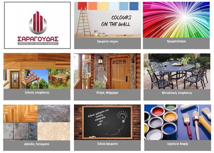 Χρωματα για κάθε Λύση. Υποστηρίζουμε τις Επιλογές σας με Τεχνικές και Διακοσμητικές Συμβουλές.