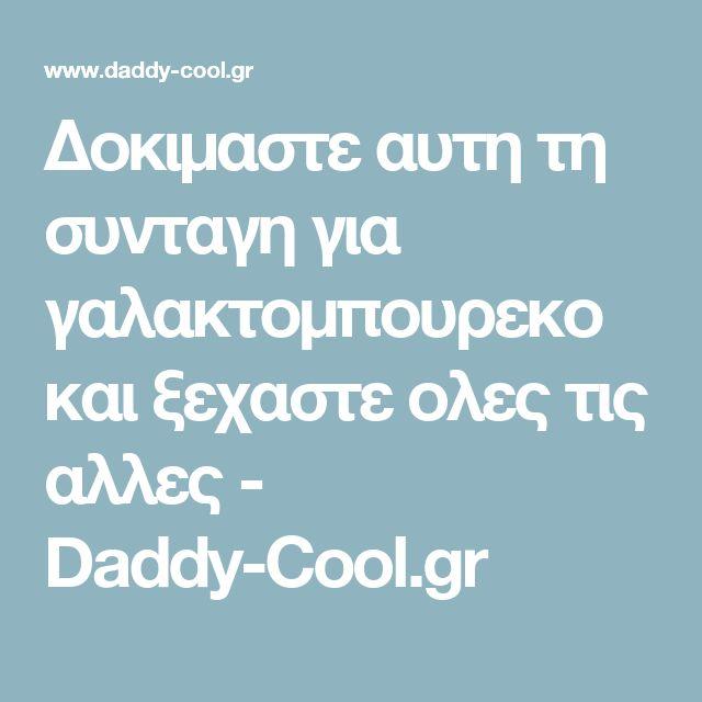 Δοκιμαστε αυτη τη συνταγη για γαλακτομπουρεκο και ξεχαστε ολες τις αλλες - Daddy-Cool.gr
