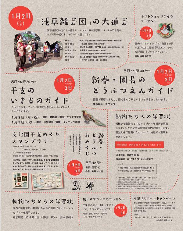 井の頭自然文化園の新年イベント2017 | 東京ズーネット