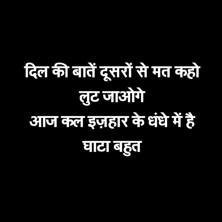 180 best Emotional quotes images on Pinterest | Hindi ...