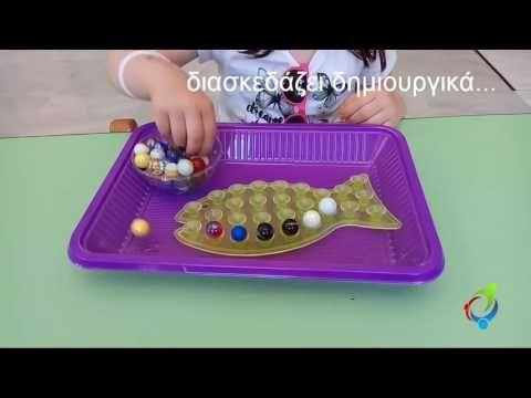Εκπαιδευτικές δραστηριότητες 3-6χρ, - YouTube