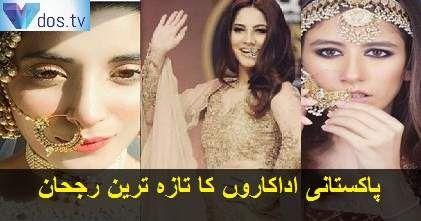 #ActressLife #pakistan #pictures #Photo #actress #Vdos #nosepin #bride #trending #eastern
