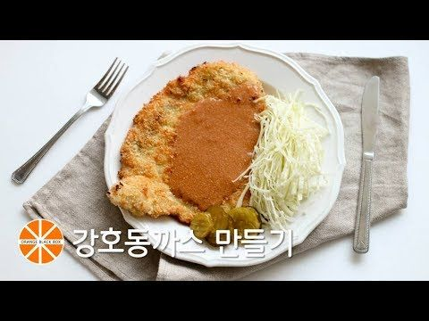 강호동까스 만들기/신서유기 외전 강식당 돈까스 따라잡기/은야쟁이의 오렌지 블랙박스 - YouTube