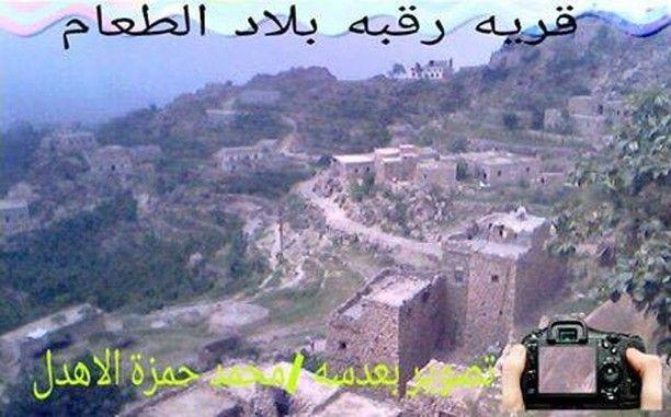 قرية رقبة مديرية بلاد الطعام مناظر من بلاد الطعام اليمن ريمة انت لا تعرف اليمن Yemen Beladat3am Natural Landmarks Landmarks Grand Canyon