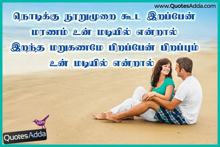 1000+ Ideas About Tamil Love Poems On Pinterest