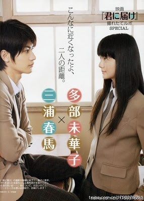 Kimi ni Todoke. Super cute Japanese movie. Although holy shit was I frustrated as hell sometimes with her slowness. Miura Haruma is in thissss.