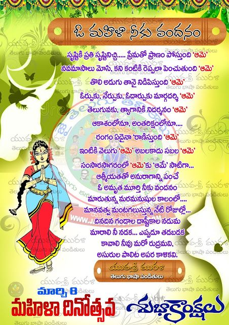 Telugu Womens Day Images And Nice Telugu Womens Day Life Quotations