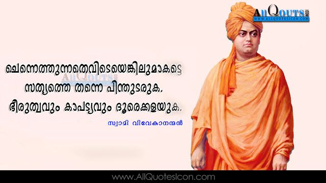 Best-Swami-Vivekananda-Malayalam-quotes-Whatsapp-Pictures-Facebook-HD-Wallpapers-images-inspiration-life-motivation-thoughts-sayings-free