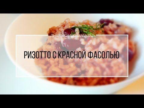 Рецепт Термомикс: Ризотто с красной фасолью