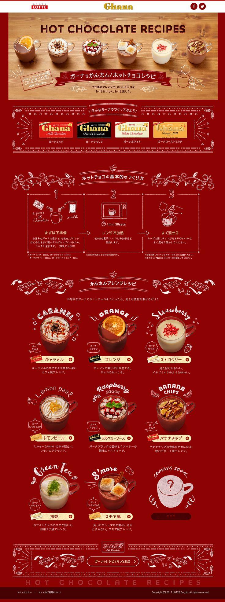 ガーナ ホットチョコレシピ