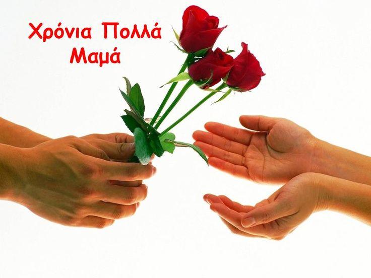 Χρόνια Πολλά σε όλες τις μανούλες!!!
