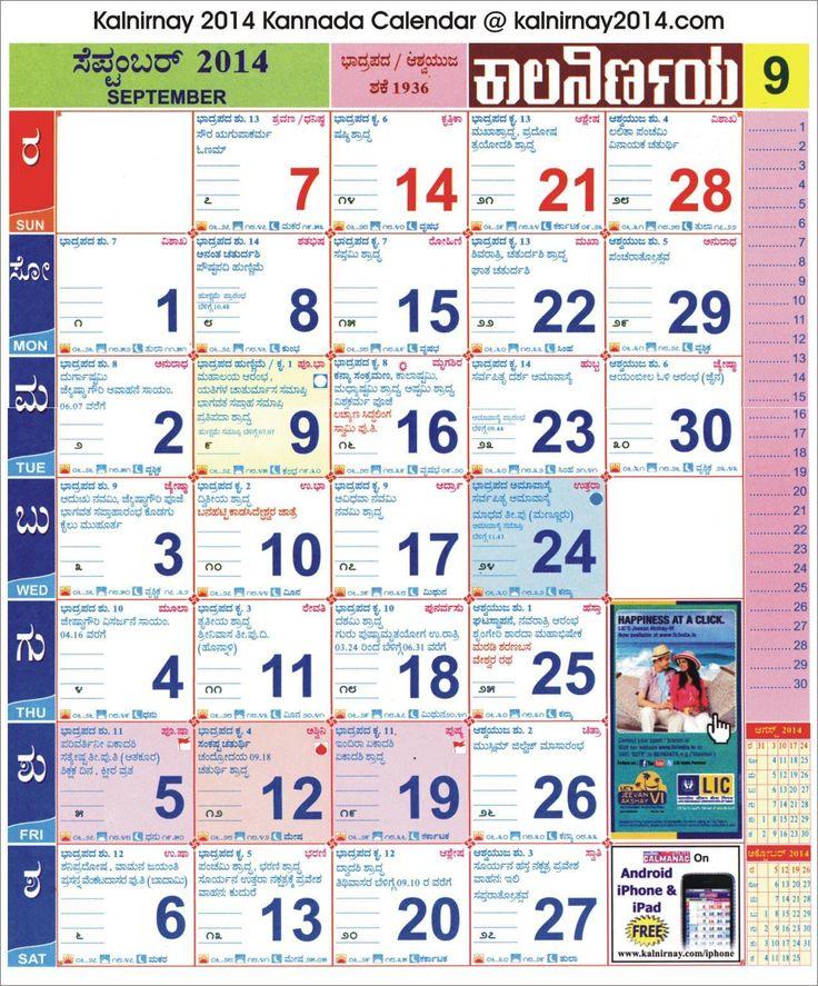 September 2014 Kannada kalnirnay Calendar