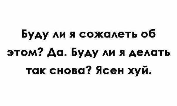 Regret humor ;)