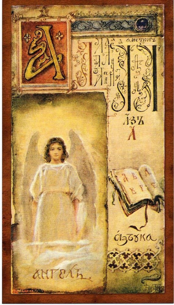 Elizabeth Bem Alphabet A Angel  Modern Repro Superb quality!  Russian postcard