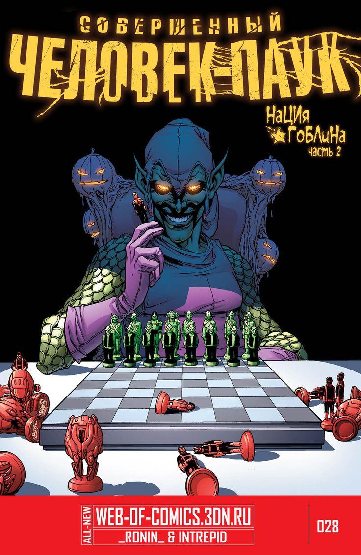 Комиксы Онлайн - Совершенный Человек-Паук - # 28 - Страница №1 - Superior Spider-Man - # 28