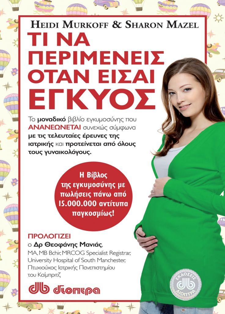 Ο σύγχρονος οδηγός εγκυμοσύνης που κατατοπίζει και απαντά σε όλες τις ανησυχίες και τα ερωτήματα που έχουν οι έγκυες γυναίκες και οι σύντροφοί τους, από το στάδιο του προγραμματισμού έως και μετά τον τοκετό. Το μοναδικό βιβλίο εγκυμοσύνης που ανανεώνεται σύμφωνα με τις τελευταίες έρευνες της ιατρικής.