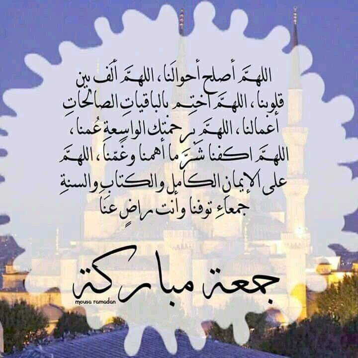دعاء الجمعة آمين يارب كلمات مساء الخير للاصدقاء Islamic Pictures Romantic Love Quotes Ramadan