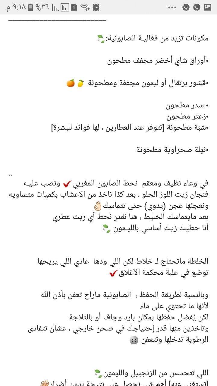 Pin By Didi Abdulghani On صابونية الاعشاب Abs Self Self Care
