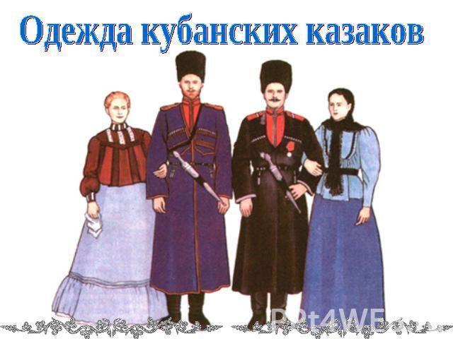 """Презентация """"Одежда кубанских казаков"""" - скачать презентации по МХК"""