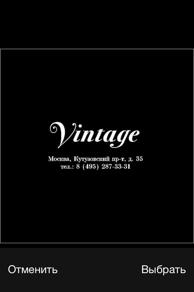 """Vintage"" Москва, Кутузовский 35. Тел:8(495)2873331. www.vintage-shop.ru"