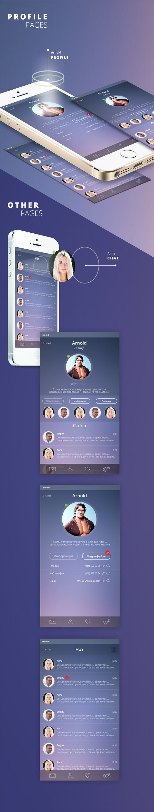 application on Behance
