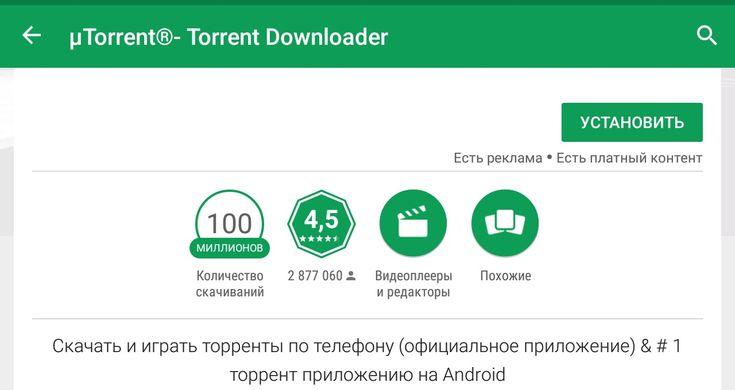 [Инструкция] Как Пользоваться Торрентом на ПК, Андроиде ...