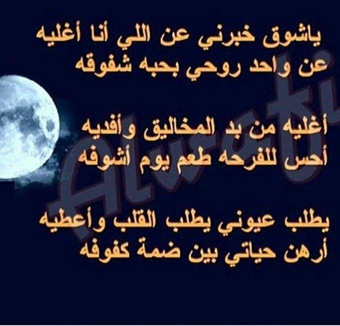 ليت اللقى ماينتهي يوم اشوفك وليت الدقايق في حضورك تطول Calligraphy Arabic Calligraphy