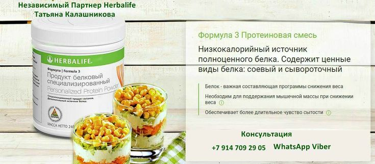 Гербалайф белок для похудения