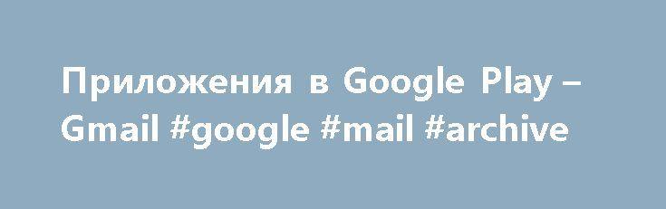 Приложения в Google Play – Gmail #google #mail #archive http://cameroon.remmont.com/%d0%bf%d1%80%d0%b8%d0%bb%d0%be%d0%b6%d0%b5%d0%bd%d0%b8%d1%8f-%d0%b2-google-play-gmail-google-mail-archive/  # Описание Отзывы Не очень удобный почтовый клиент. Да и реклама в почте ни к чему – это СПАМ называется, только почту засирают. Да и доверия нет. Были же раньше лёгкие почтовые клиенты. Этот же как тормоз какой-то! Не удобный! Самая бестолковая программа, с которой сталкивался. Короткие текстовые…