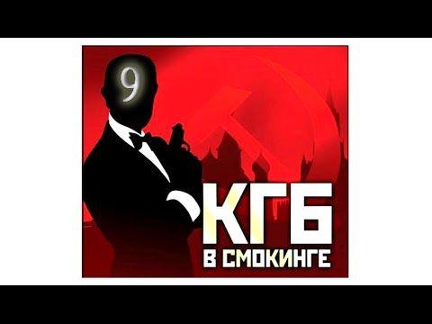 КГБ в смокинге 9 серия (1-16 серия) - Русский сериал HD