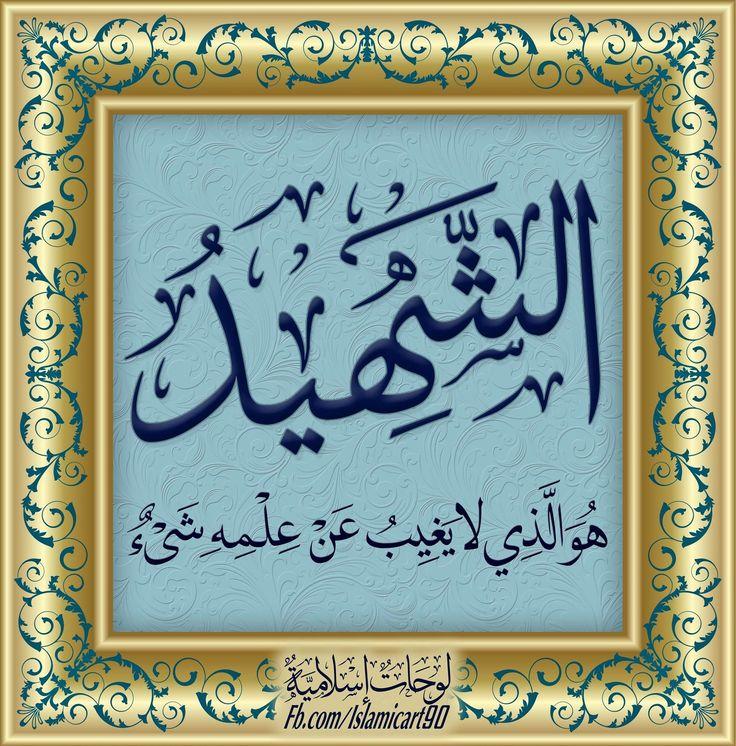 الشهيد Al shaheid