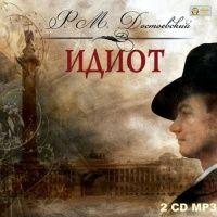 Аудиокнига Идиот Федор Достоевский