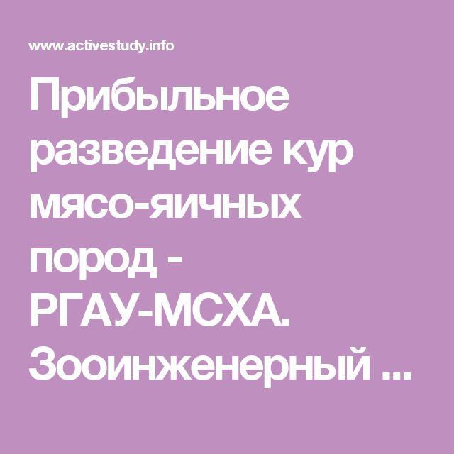 Прибыльное разведение кур мясо-яичных пород - РГАУ-МСХА. Зооинженерный факультет