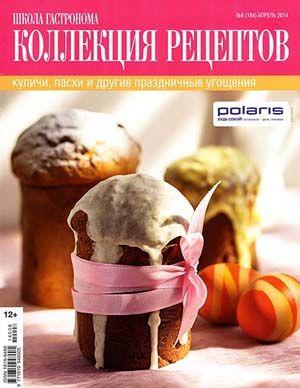 Школа гастронома. Коллекция рецептов № 8 (апрель 2014) Куличи, пасхи и другие праздничные угощения